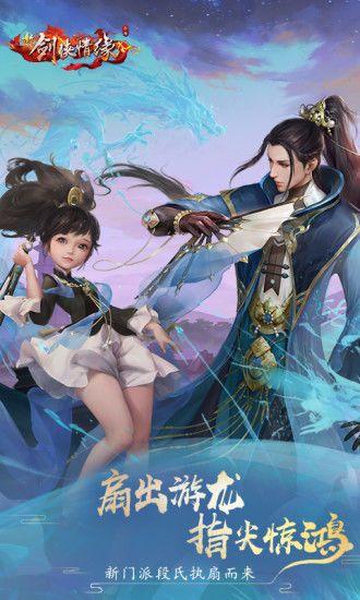 剑侠情缘3官方正式版最新安卓版发布地址图片3