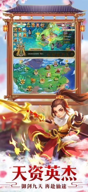 神仙游记游戏官方网站下载正式版图片2