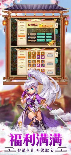 神仙游记游戏官方网站下载正式版图片3