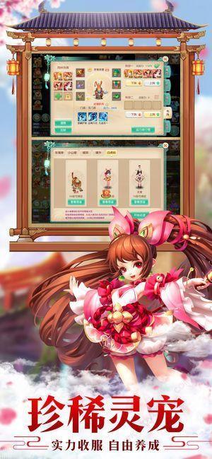 神仙游记游戏官方网站下载正式版图片4
