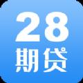 28期贷app