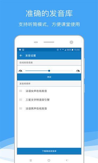 法语助手app安卓版下载图片1