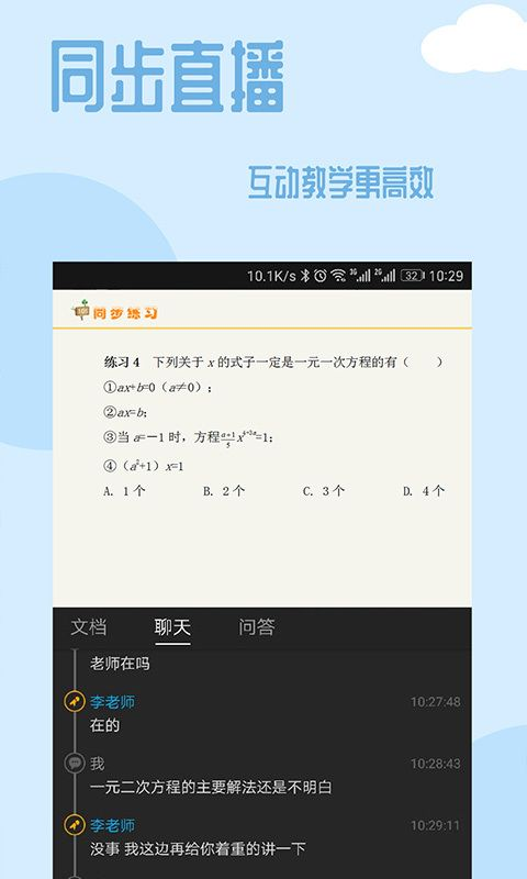 101课糖app手机版官方下载图片3