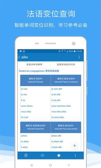 法语助手app安卓版下载图片4