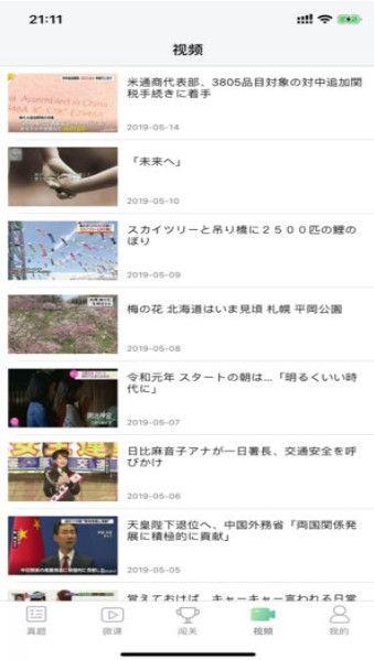 Ai日语考试app官网平台下载图片3