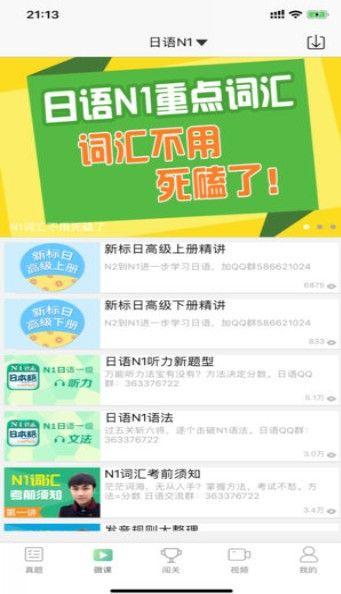 Ai日语考试app官网平台下载图片2