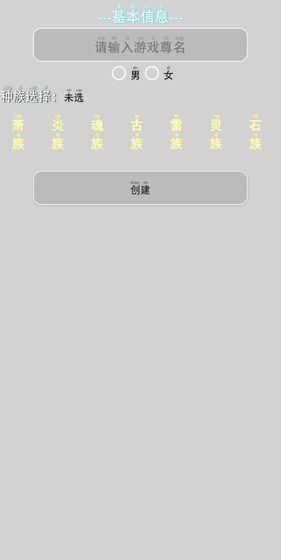 斗气之巅文字游戏安卓版下载图片3