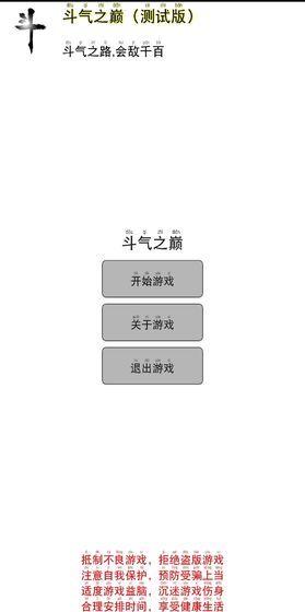 斗气之巅文字游戏安卓版下载图片1