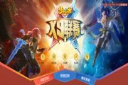 盛夏狂欢,《梦幻西游》手游第十一届X9联赛今日开赛[多图]