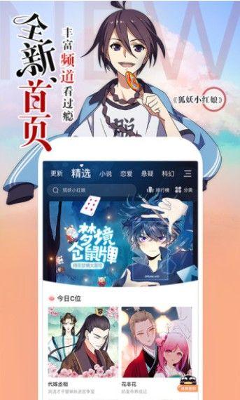 喻啃漫画APP手机版下载图片4
