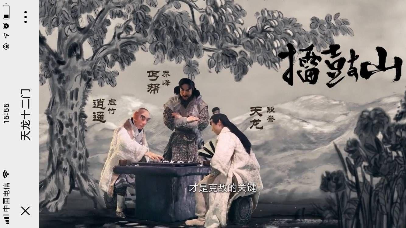 腾讯天龙十二门正版手游官方网站下载图片4