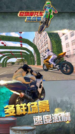 极限摩托车挑战赛破解版图5