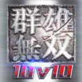 群雄无双10v10官网版