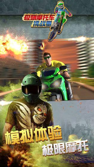 极限摩托车挑战赛破解版图3