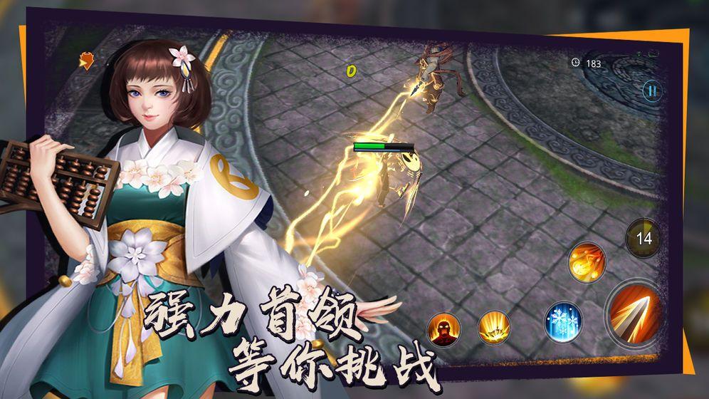 炼剑官网版图5