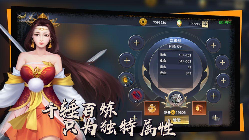 炼剑官网版图2