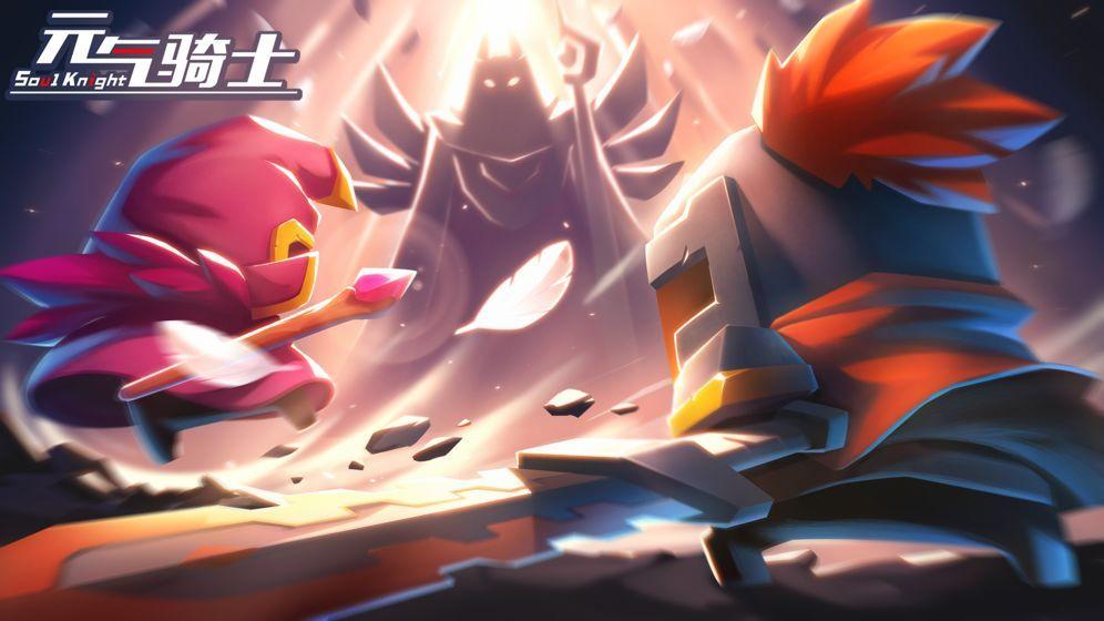 元气骑士2.2.1无限钻石无限蓝破解版下载图片3