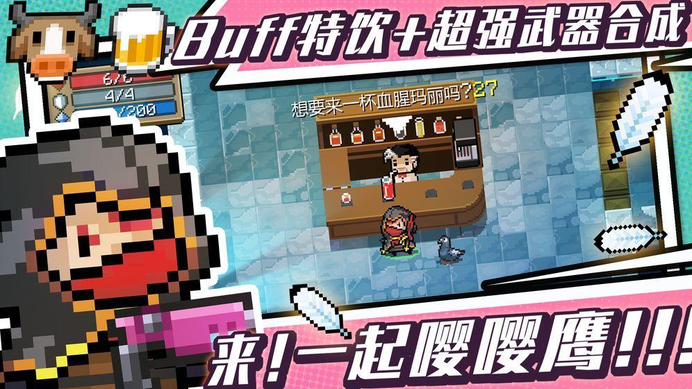 元气骑士2.2.1无限钻石无限蓝破解版下载图片2