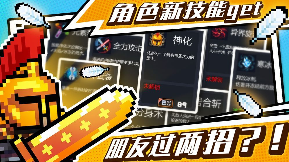 元气骑士2.2.1无限钻石无限蓝破解版下载图片1
