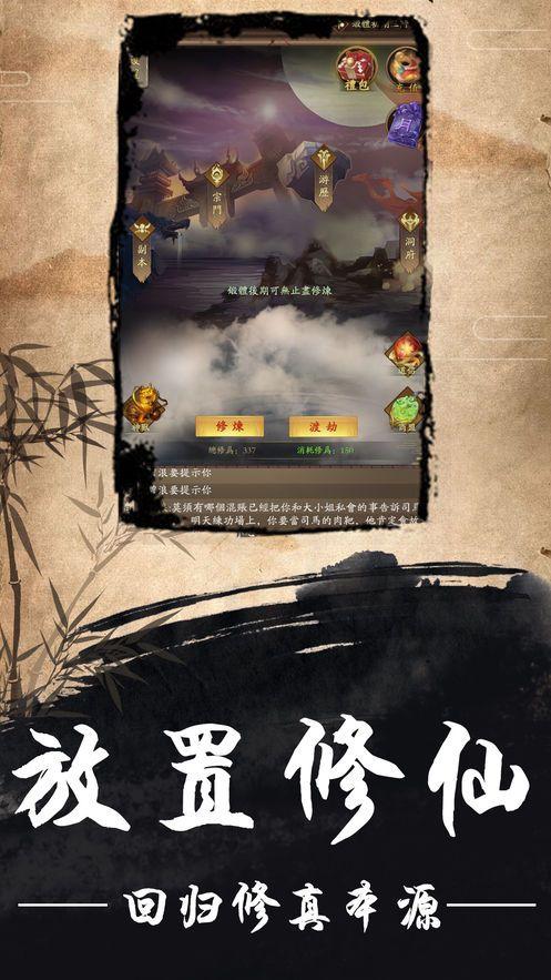 修真路漫漫游戏ios官方版下载图片3