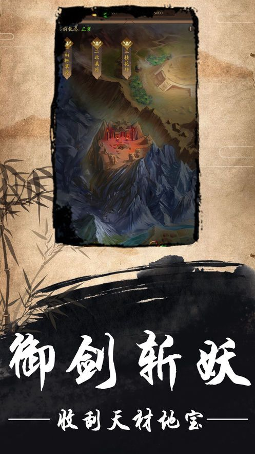 修真路漫漫游戏ios官方版下载图片1