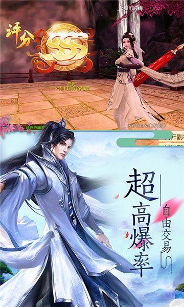 剑来问情手游官网安卓版下载图片1