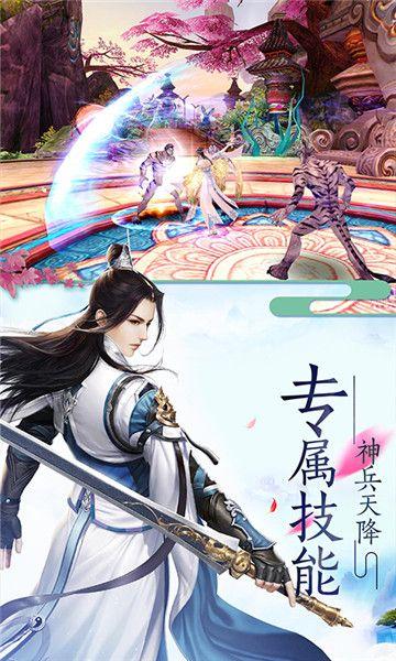 剑来问情手游官网安卓版下载图片3