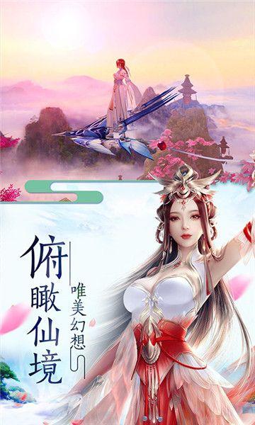 剑来问情手游官网安卓版下载图片2
