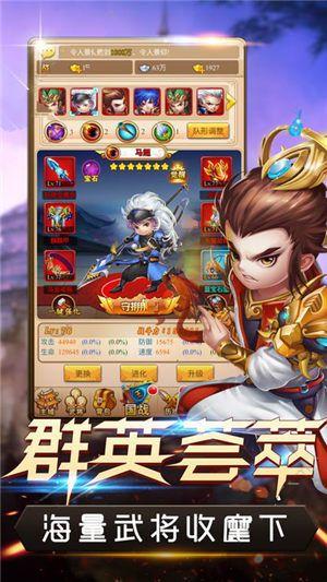 萌战英豪手游官网版下载最新版图片3