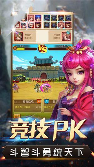 萌战英豪手游官网版下载最新版图片2