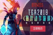TGA最佳动作游戏登录手机,bilibili带来新冒险「Dead Cells」[多图]