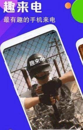 趣来电秀APP手机软件下载图片1