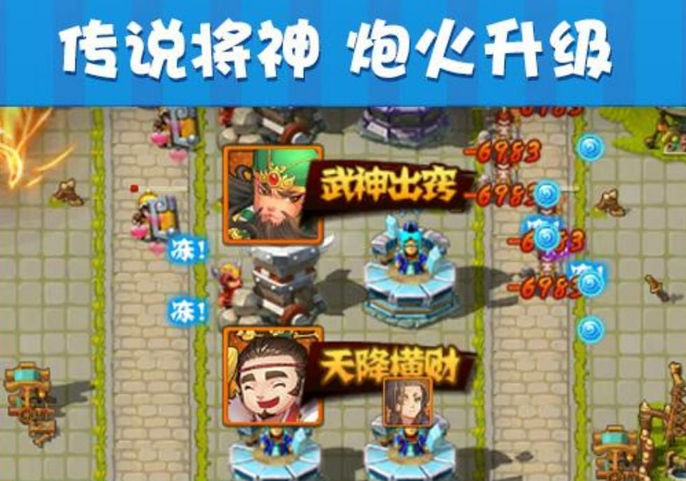 保护主公手游安卓官网版下载图片2