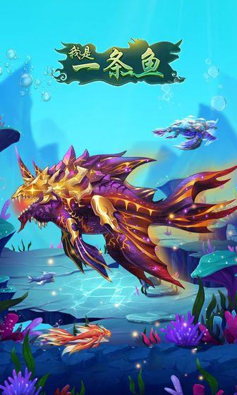 我是一条鱼养鲲进化游戏apk下载图片1
