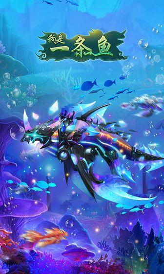 我是一条鱼养鲲进化游戏apk下载图片2