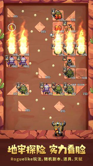 地牢弹弹乐游戏官方版图片3