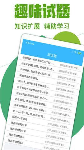 作业互助帮官方版APP下载图片3
