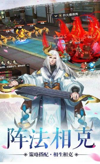 幻剑逍遥路手游官方安卓版下载图片3