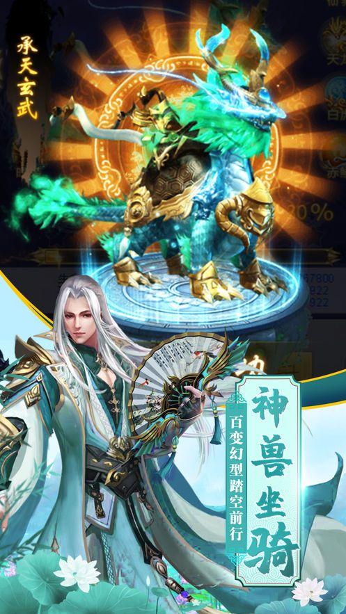 凌天剑诀手游官网版下载最新版图片3
