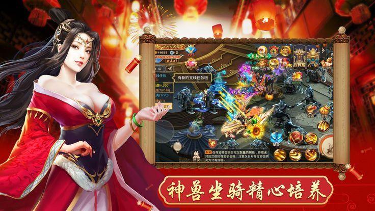 远古万兽录手游官方正式版下载图片2