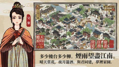 江南百景图游戏最新安卓版下载图片2