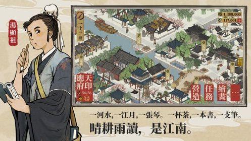 江南百景图游戏最新安卓版下载图片3
