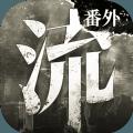 流言侦探番外篇曼谷暴雨游戏安卓版 v2.2.0