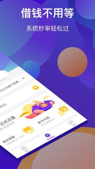 借分期呗app官方正版软件下载地址图片2