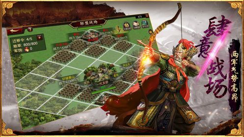 梦幻名将录手游官方最新版下载图片1