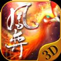 凤奕3D正版手游官方网站下载 v4.1.0