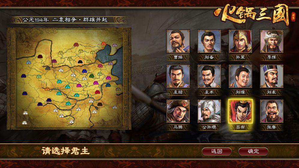火锅三国安卓版图2