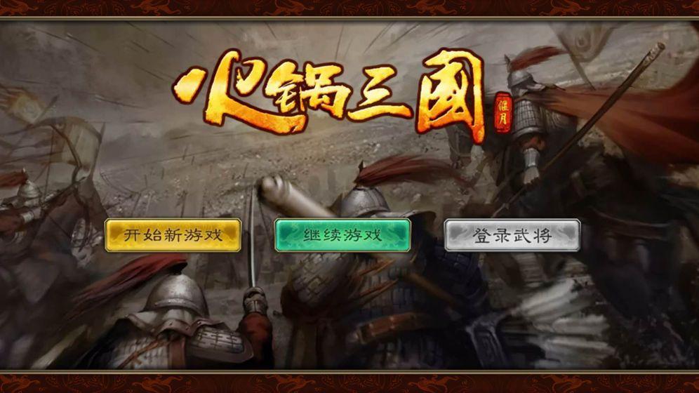 火锅三国安卓版图4