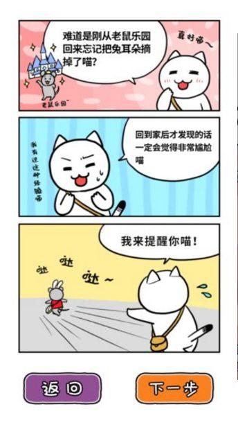 白猫的大冒险3最新版图3