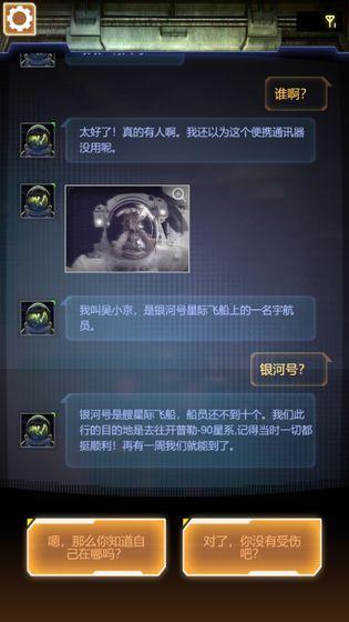 流浪的吴小京安卓版图4